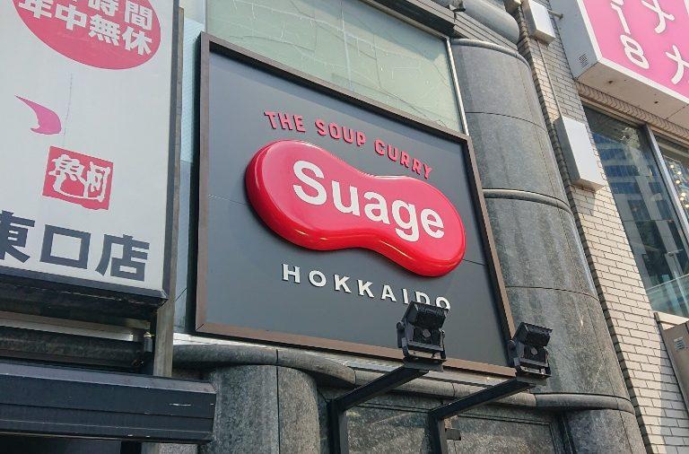 スープカレーすあげ渋谷店